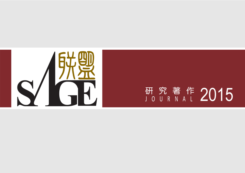 The SAGE Journal 2015